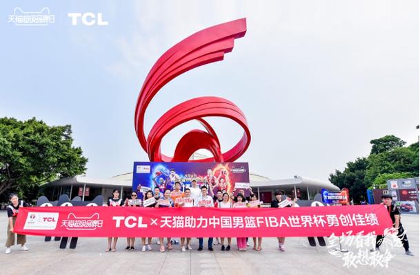 FIBA开赛在即,TCL携手天猫为中国男篮加油助威